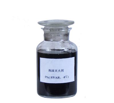 弗蛋白抗溶泡沫滅火劑6%( FP/AR、-8℃)