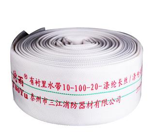 10-100-20水帶-消防供水水帶,排水水帶,抗洪排澇水帶,排水軟管,排澇軟管