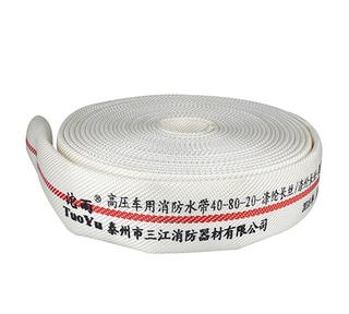 40-80-20高壓車用消防水帶聚氨酯滌綸長絲